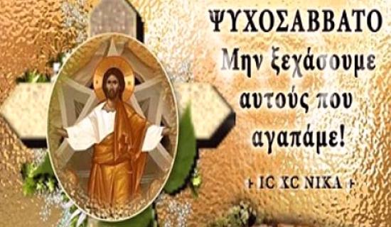 Ψυχοσάββατο: Ἡ προσευχὴ γιὰ τοὺς «κεκοιμημένους»